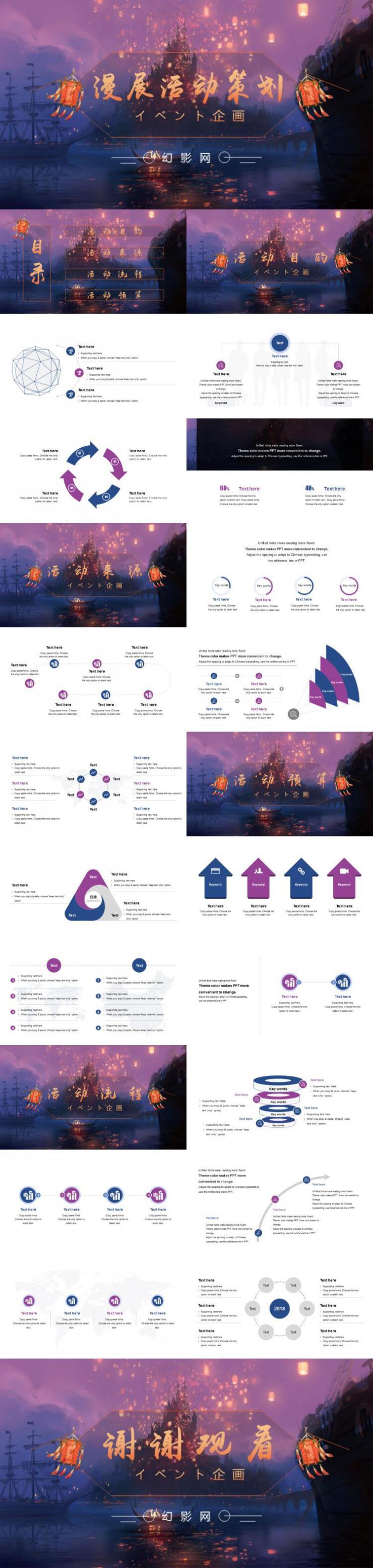 蓝紫唯美漫展活动策划PPT模板