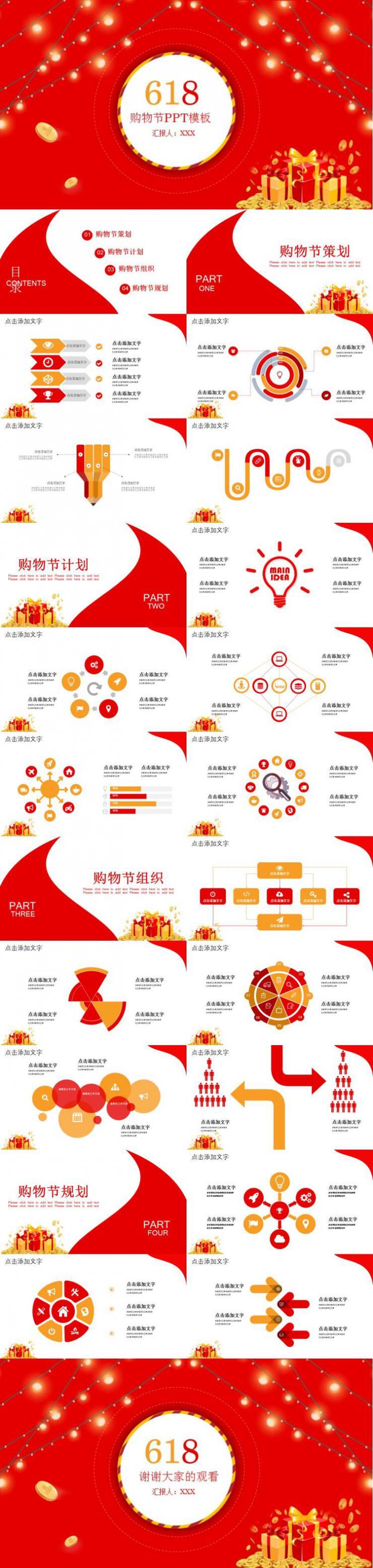 红色简约618购物节策划PPT模板
