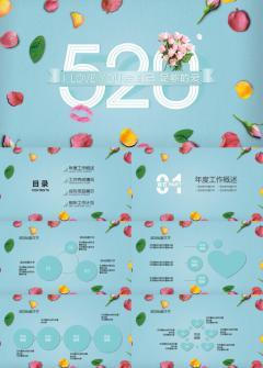 520爱情表白PPT模板下载