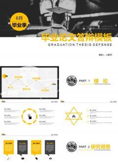 毕业论文答辩PPT模板下载