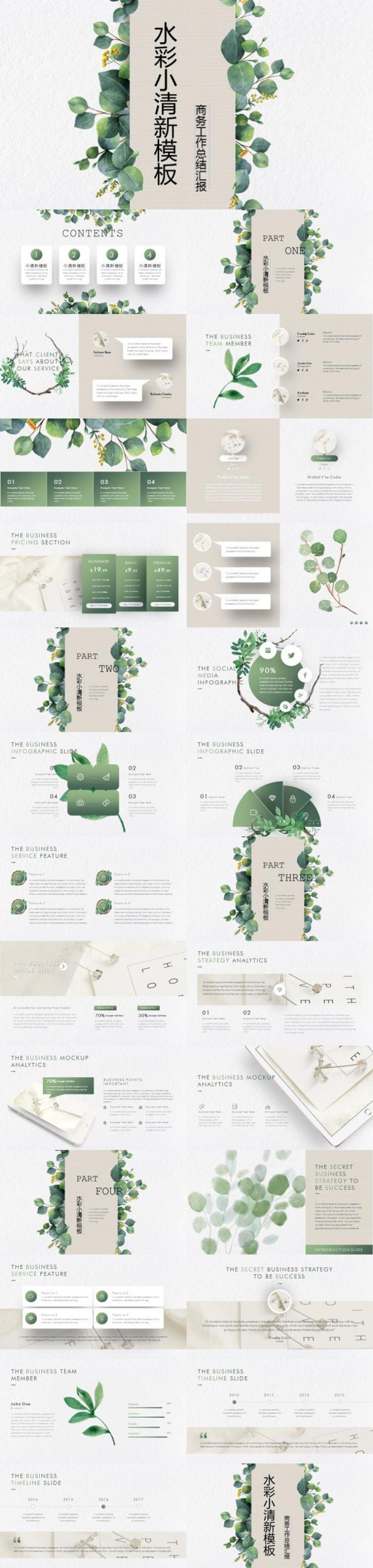 绿色森系水彩小清新通用PPT模板