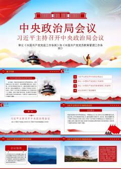 微党课中国共产党党员教育管理工作条例PPT模板