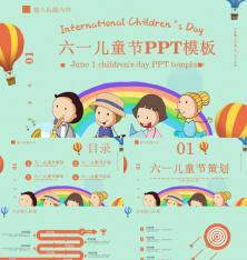 卡通风六一儿童节PPT模板