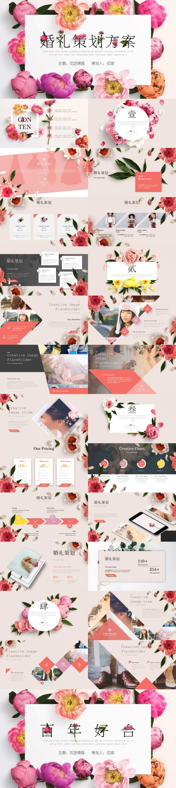 婚礼策划方案PPT模板下载