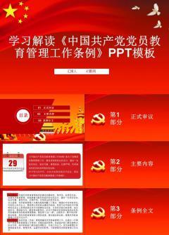 中国共产党党员教育管理工作条例PPT模板下载