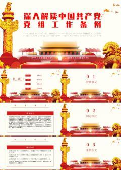 中国共产党党组工作条例PPT模板下载