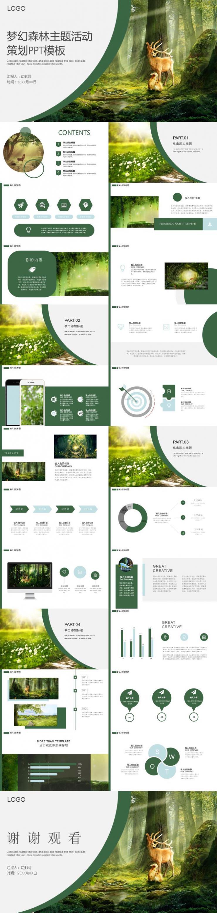 梦幻森林主题活动策划PPT模板下载
