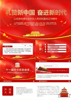盛世华诞纪念新中国成立70周年PPT模板