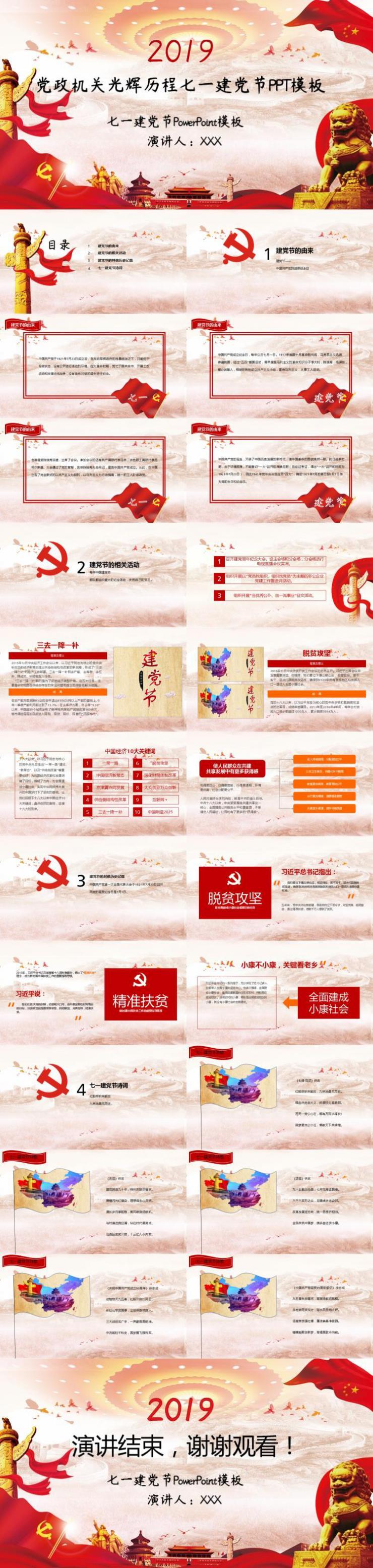 2019年党政机关光辉历程七一建党节PPT模板下载