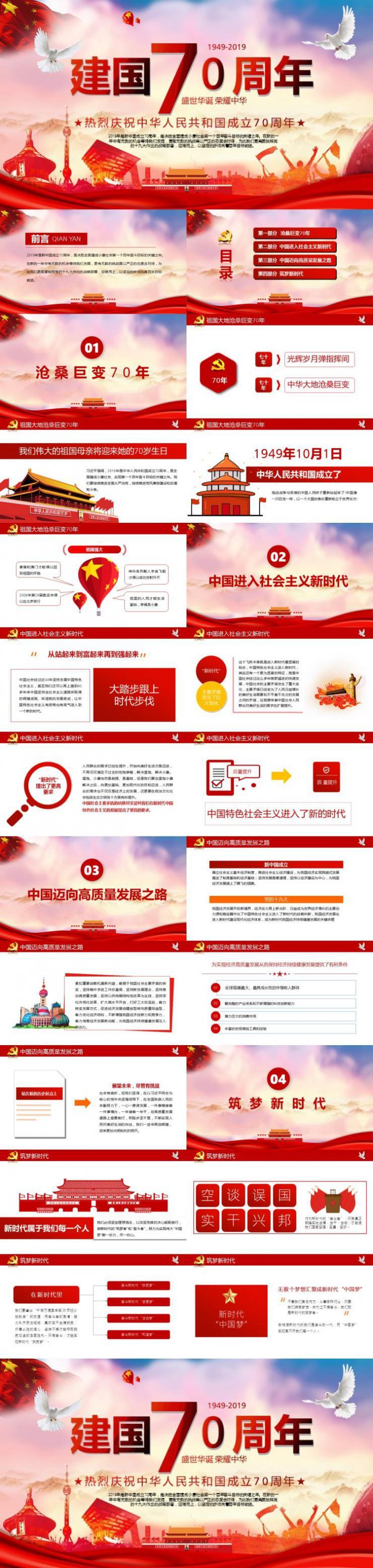 庆祝中华人民共和国建国70华诞PPT模板