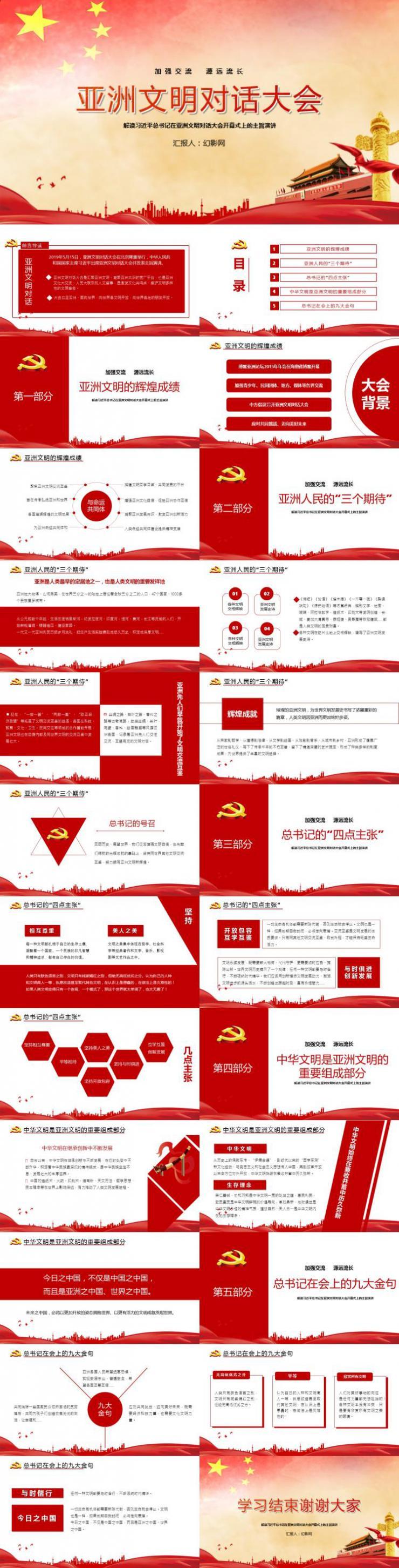 解析习近平在亚洲文明对话大会的演讲PPT模板下载