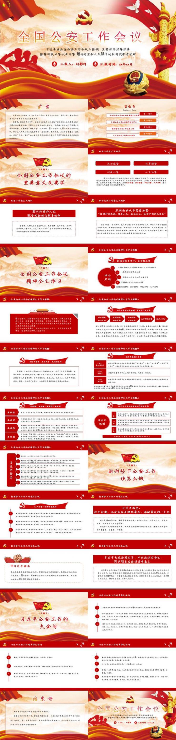 红色党政风全国公安工作会议学习解读文件党建党课PPT模板