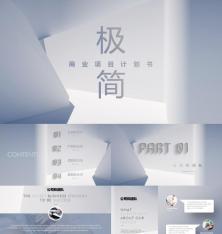 时尚冰蓝色极简商业项目计划书PPT模板