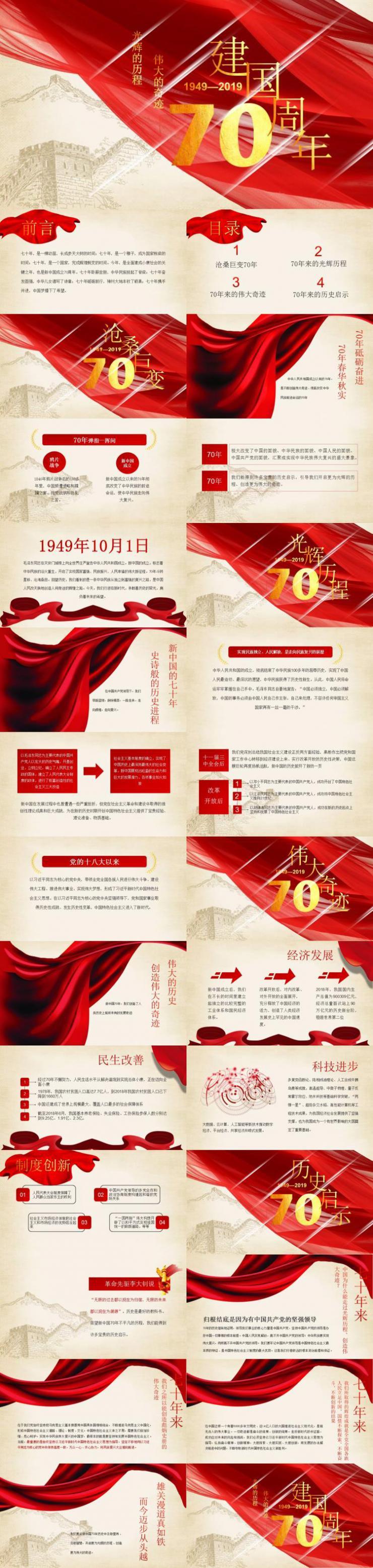 党课党建建国70周年光辉历程PPT模板