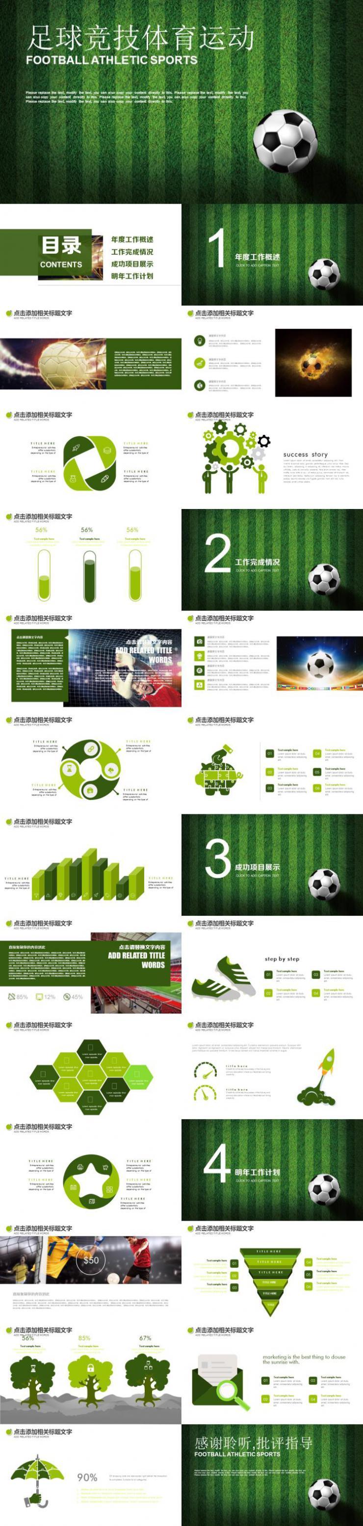 足球竞技体育运动PPT模板下载