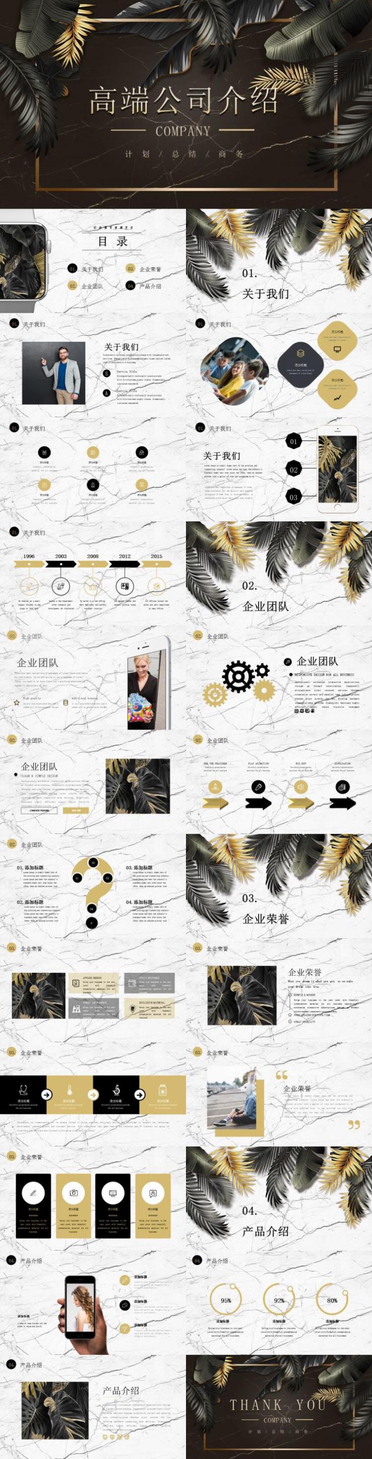 高端金色质感树叶公司介绍PPT模板