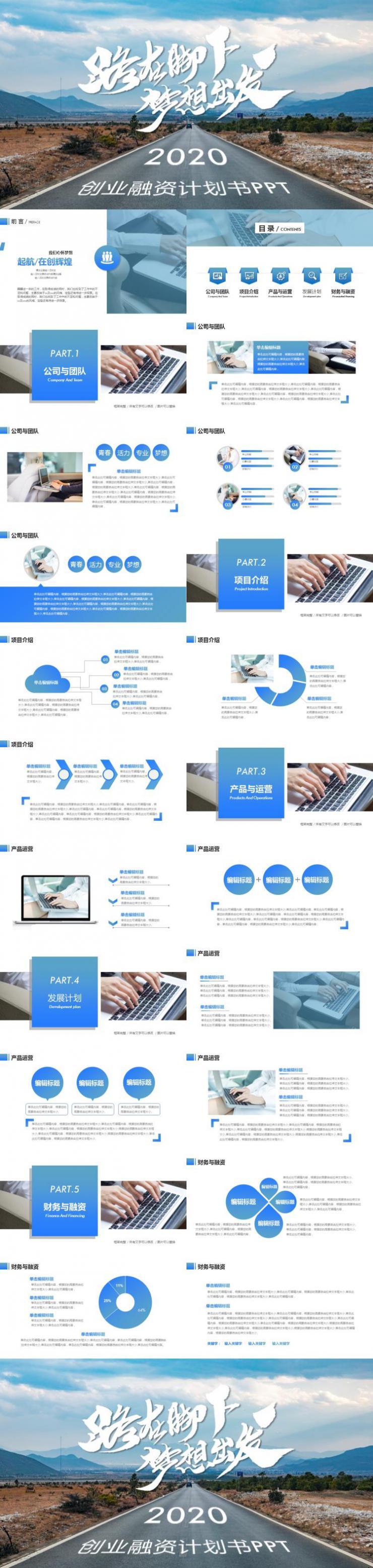 清新蓝色励志商务创业融资计划书PPT模板