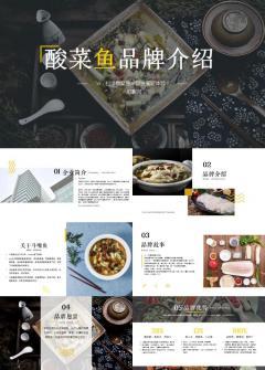酸菜鱼美食介绍ppt模板