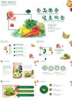 �G色小清新食品安全健康�多食PPT模板