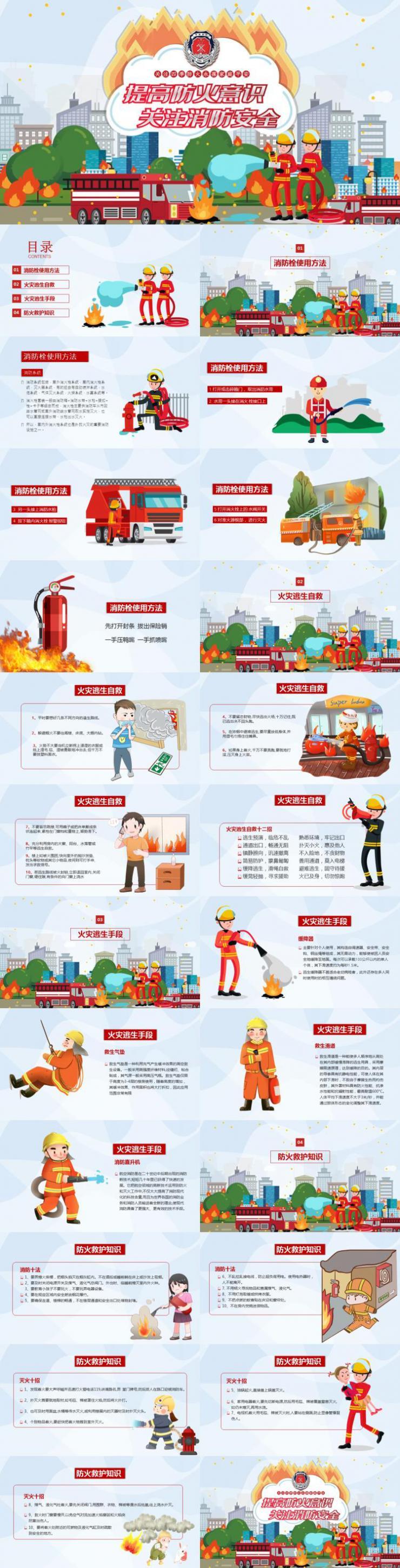 消防安全防火防灾知识宣传PPT模板