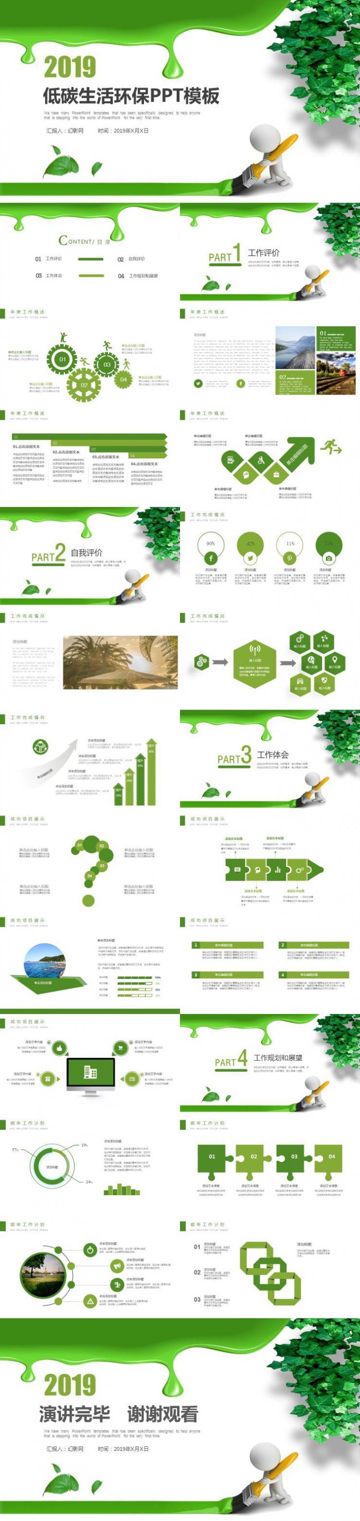 绿色环保公益低碳生活动态PPT模板