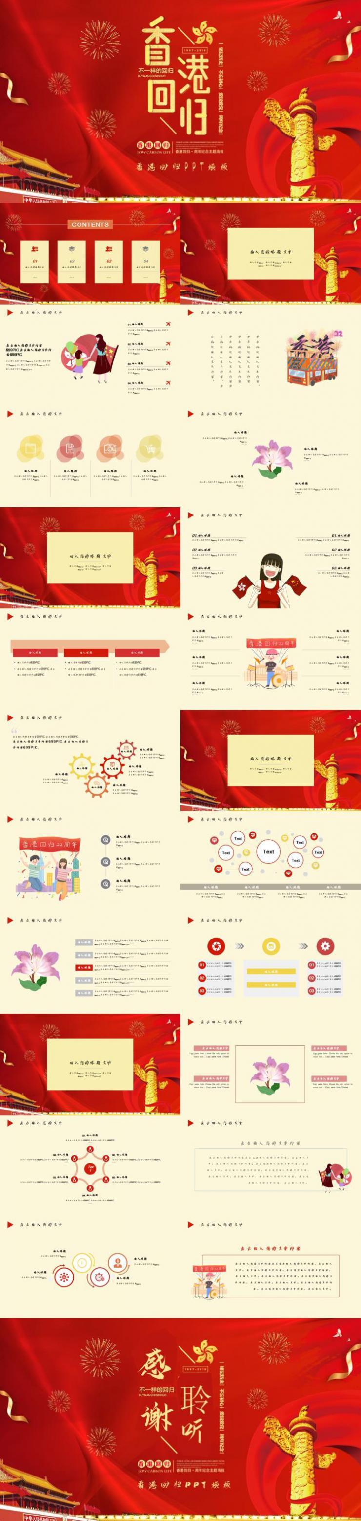 香港回归PPT模板下载