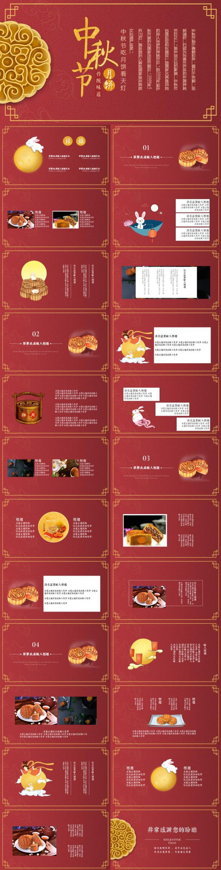 中秋节传统味道PPT模板下载