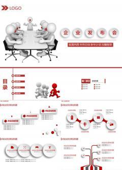 企业发布会PPT模板