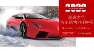 简约高端大气 汽车销售品牌宣传PPT模板