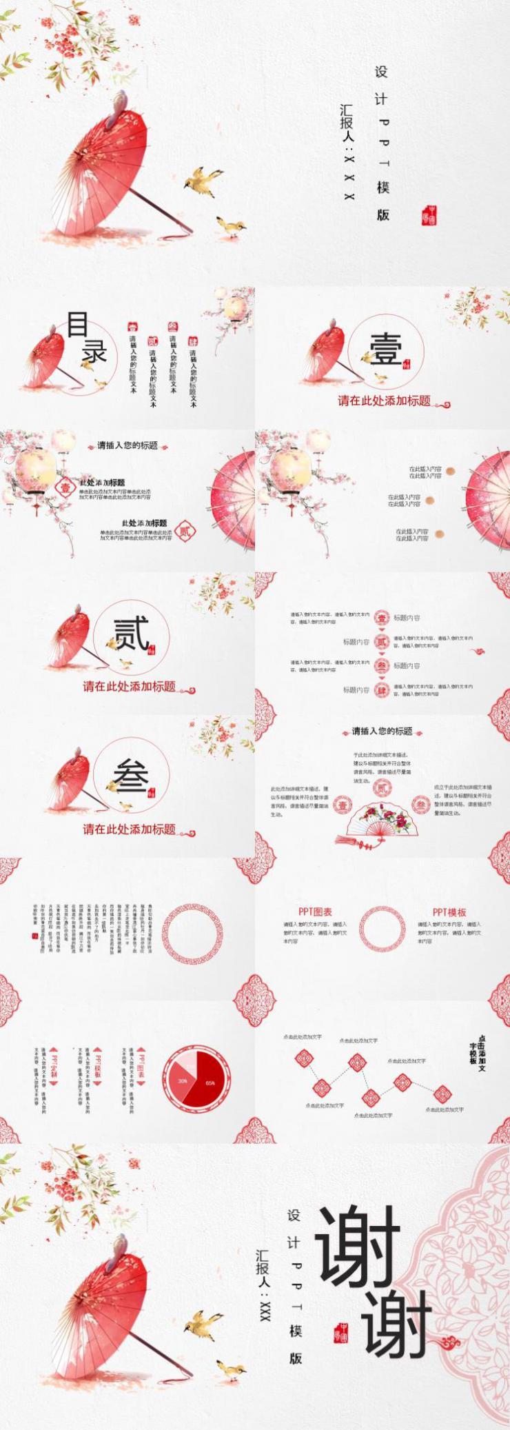 红色古风中国风宣传PPT模板下载