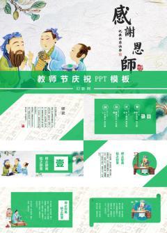 中国风插画风格教师节庆祝感恩教育PPT模板