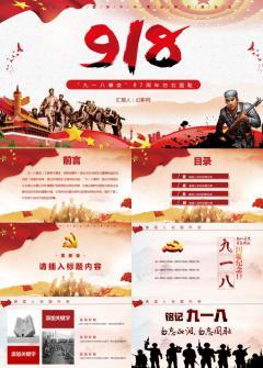 红色中国918勿忘国耻PPT模板