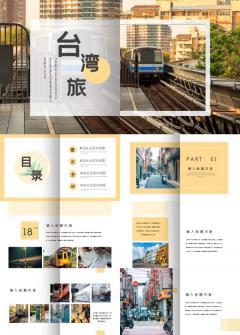 台湾旅游PPT模板下载