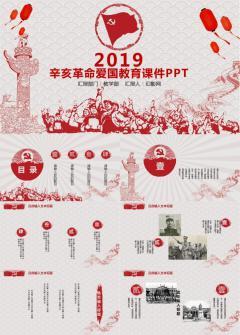 中国风辛亥革命爱国主义教育课件PPT模板