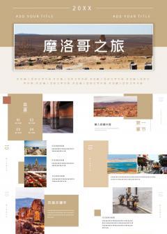 摩洛哥之旅PPT模板下载