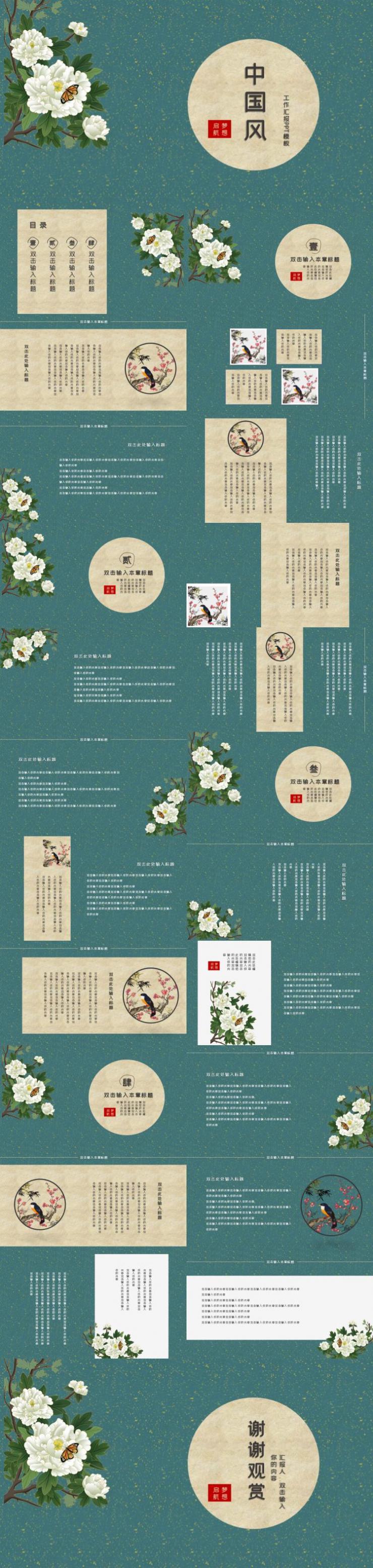 中国风莫兰迪色古风工作汇报PPT模板