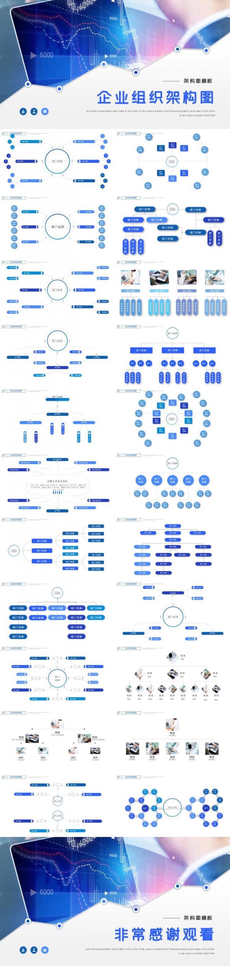 商务企业组织架构图图表PPT模板