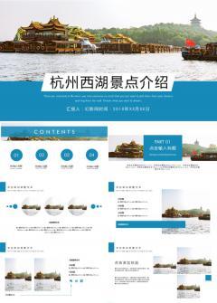 杭州西湖旅�[景�c介�Bppt模板