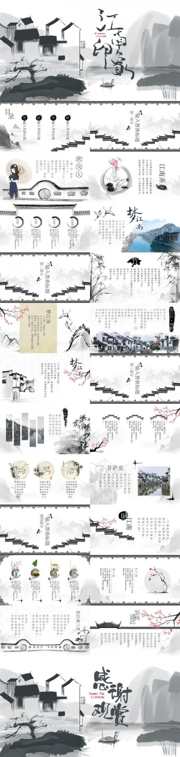 江南印象中国风通用PPT模板