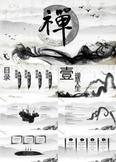 禅意水墨中国风培训课件PPT模板