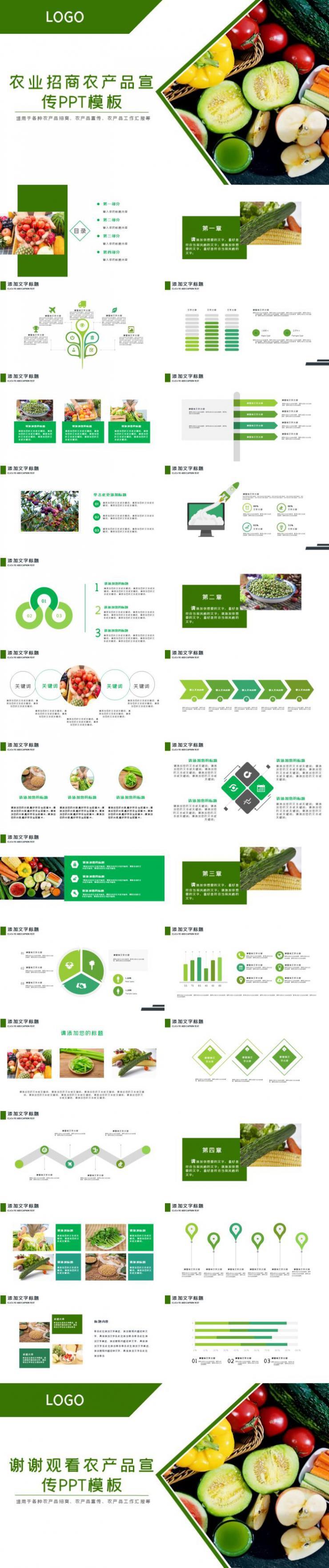 农业招商农产品宣传PPT模板下载