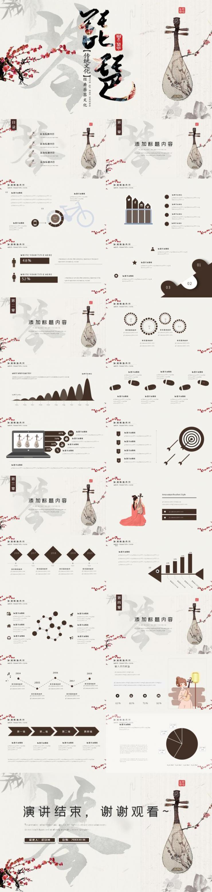 琵琶经典乐器文化PPT模板下载