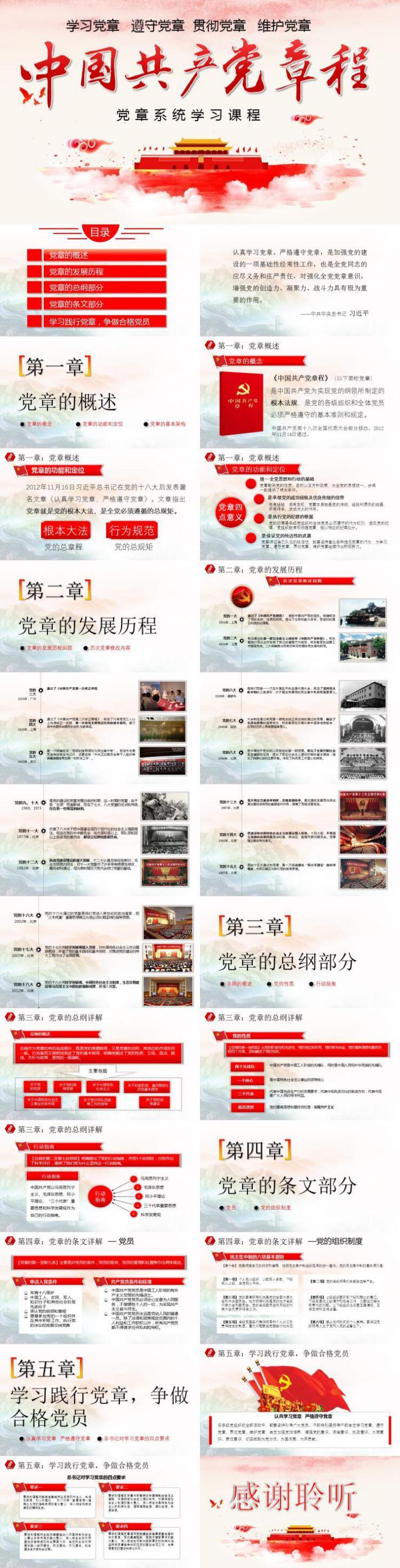 中国共产党章程PPT模板下载