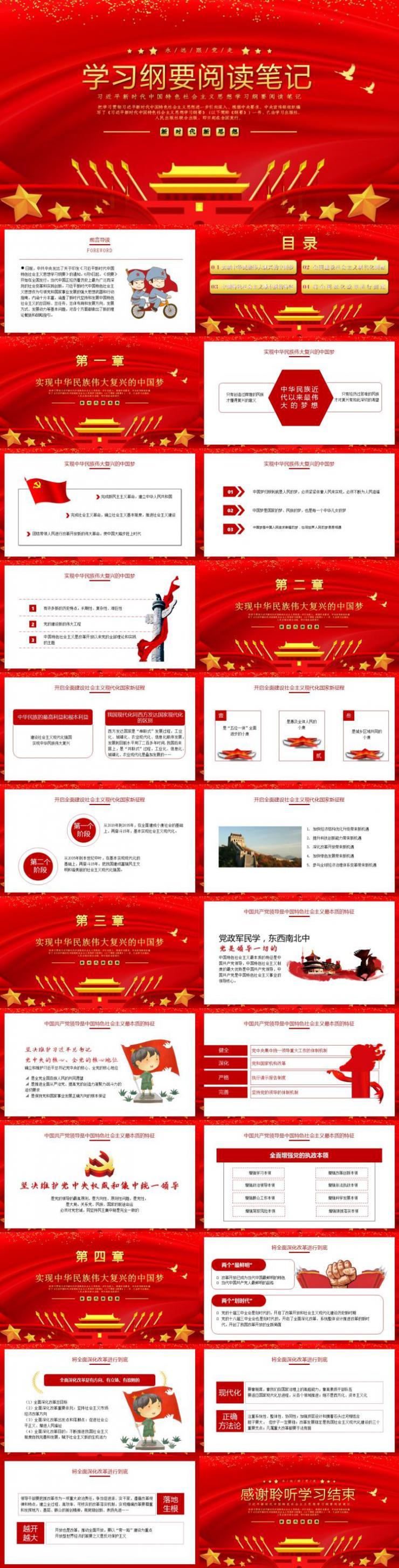 中国特色社会主义思想学习纲要PPT模板