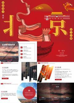 红色北京旅行文化介绍PPT模板