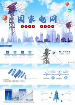国家电网安全用电PPT模板下载