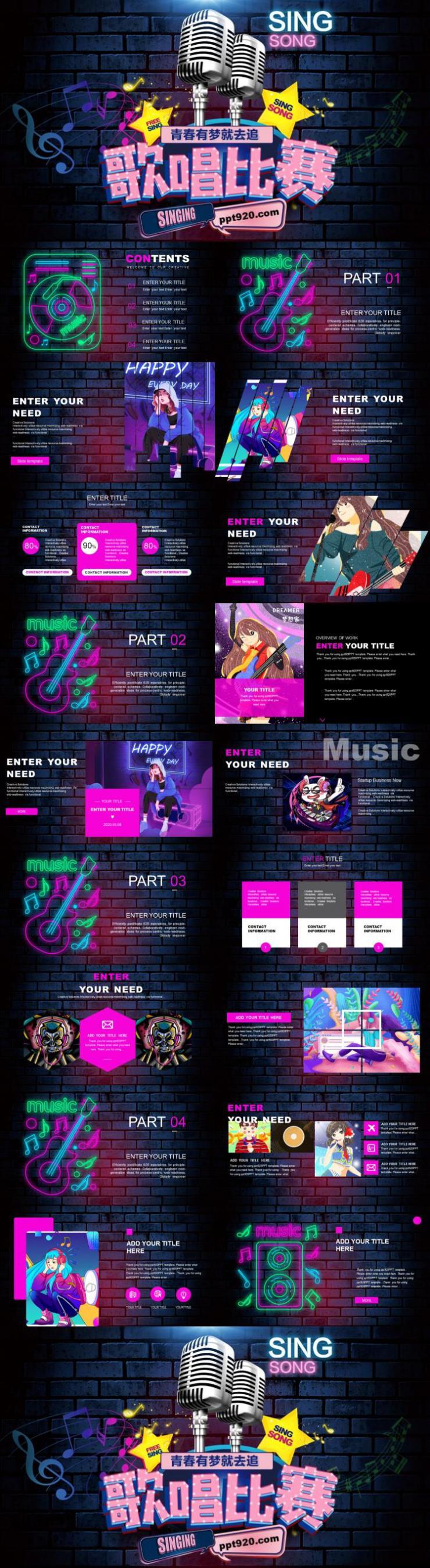时尚炫彩音乐唱歌比赛活动宣传PPT模板
