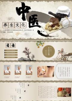 中医养生文化PPT模板下载