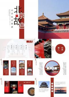 北京故�m旅�[PPT模板下�d