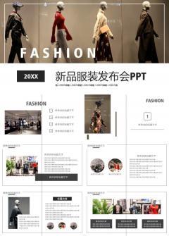 新品服装发布会PPT模板下载